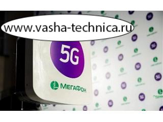 МегаФон достиг гигабитных скоростей в международном 5G-роуминге