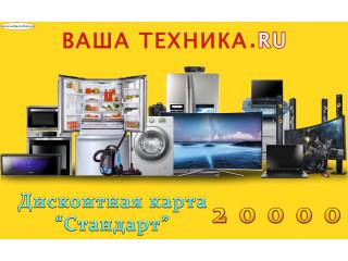 "Дисконтная карта ""ВАША ТЕХНИКА Стандарт"""