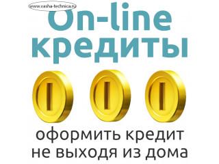 Кредиты On-line