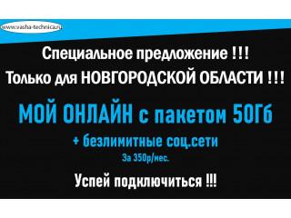 """Тариф """"Мой онлайн"""" 50 Гб"""
